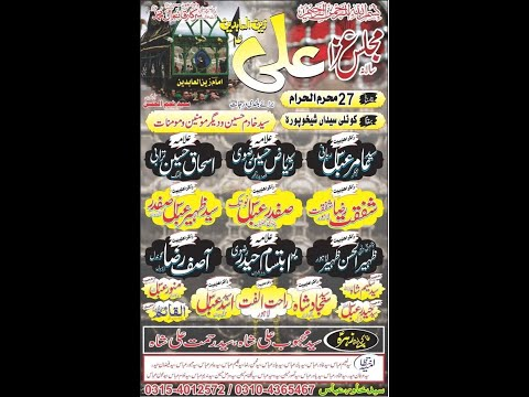 Live Majlis aza 27 Muharram 2019 Kotli Syeda Skp  ( Busazadari Network 2 )
