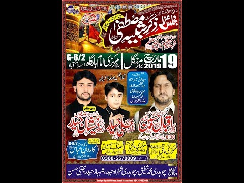 Live Majlis 19 March 2019 G6/2 Islamabad