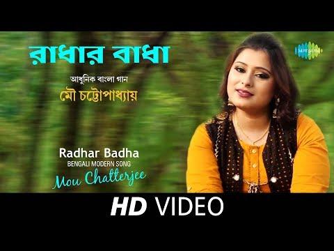 Radhar Badha | Mou Chatterjee | Eka Holo-Mou Chatterjee