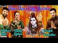 Dam Dam Vaje Damaru Full Audio Song | Lord Shiva Song | Avadhut Gupte | Swapnil Bandodkar | Vaishali