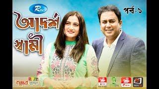 Adorsho Shami Ep-1 | আদর্শ স্বামী পর্ব-১ | Zahid Hassan | Aparna | Rtv Eid Special Drama Serial