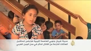 مدينة غريان جنوبي طرابلس الليبية تستقبل العائلات النازحة
