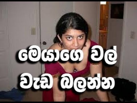 Wal Katha Balanna - Srilankan Hot Girl video