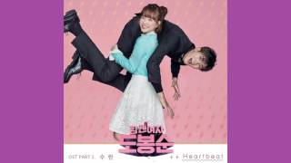 Suran 수란 – Heartbeat Strong Woman Do Bong Soon OST Part 2 + ROM  ENG  INDO