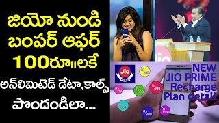 Wow! Reliance JIO NEW Unlimited FREE DATA Offer at Just Rs. 100/- | JIO Bumper OFFER | VTube Telugu