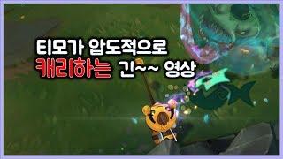 [항심] 티모가 압도적으로 캐리하는 긴~~ 영상. Full Game TeeMo
