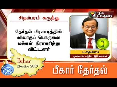 P Chidambaram talks about 'Grand Alliance' victory in Bihar elections