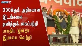 300க்கும் அதிகமான இடங்களை தனித்துக் கைப்பற்றி பாரதிய ஜனதா இமாலய வெற்றி