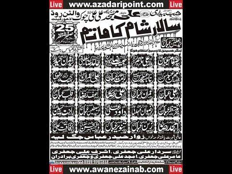 Live Majlis 25 Safar 2017 Walton Lahore