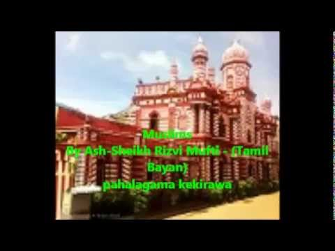 Muslims By Ash-sheikh Rizvi Mufti - (tamil Bayan) video