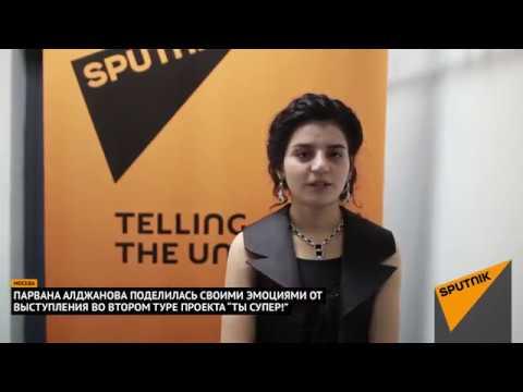Парвана Алджанова: мне жаль покидать проект Ты супер!