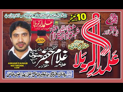 Zakir Ghulam Jafir Jatoi  Majlis Aza 10 Safar 2019 mandi bahauddin