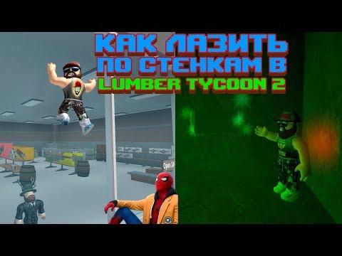 Человек паук в Ламбер Тайкон 2 Как добраться до зеленой коробки в Ламбер Тайкон Лазаем по стенкам