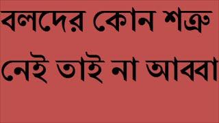 Download Mosharrof Karim funny video/ বলদের কোন শত্রু নেই তাই না আব্বা 3Gp Mp4