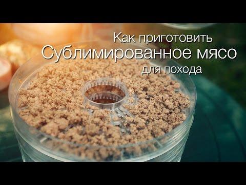 Как приготовить сублимированное (сушенное) мясо для похода