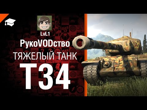 Тяжелый танк T34 РукоVODство от LvL1 World of Tanks