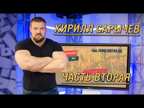 Кирилл Сарычев: как пожать заветную сотку, какой режим питания и добавки нужны пауэрлифтерам