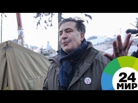 Саакашвили объявил голодовку - МИР 24