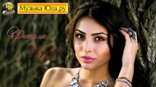 Фатима Дзибова - Любовь по черкесски