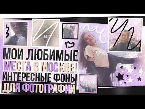 Мои Любимые Места В Москве!!!//Интересные Идеи Для Фотографий