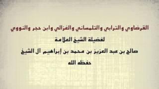 الشيخ صالح آل الشيخ : القرضاوي والترابي والتلمساني والغزالي وابن حجر والنووي