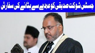 Breaking News: Supreme Judicial Council Request To Remove Justice Shaukat | Dunya News