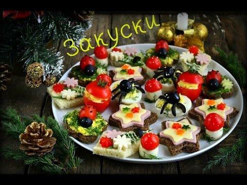 Красивые закуски на новый год