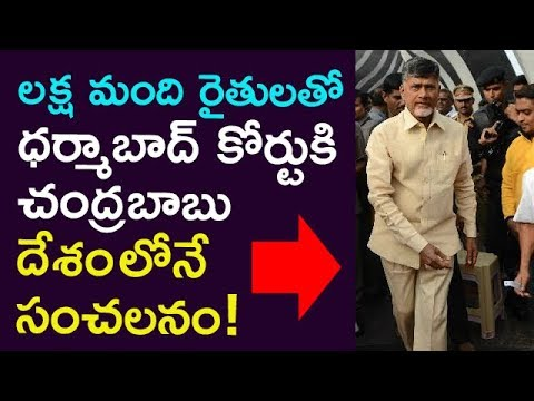 Chandrababu Is Going With 1Lakh Farmers To Dharmabad Court.. !! | Taja30