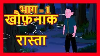 खौफ़नाक रास्ता भाग - 1   Hindi Cartoon   Hindi Kahaniyaan for Kids   Maha Cartoon TV XD