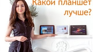 Сравнение Sony Xperia Tablet Z, Apple iPad 4, Samsung Galaxy Note 10.1 - что лучше?