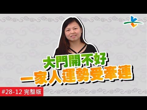 台綜-風水!有關係-20181230-門向開不好 全家人運勢受牽連!!