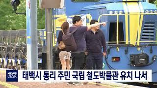 투/태백시 통리, 국립 철도박물관 유치 나서