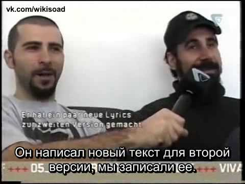 (Русские субтитры) System of a Down - Interview | Dusseldorf, Germany | 2002