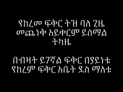 Getachew Kassa Yekereme Fikir **LYRICS**