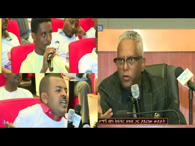 Tamagne Beyene's Discussion With  Bahirdar Youths P1