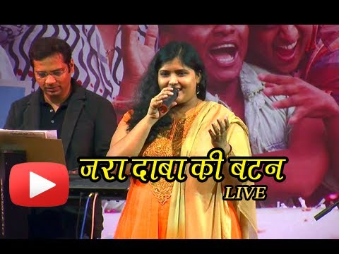 Marathi Lavani Song - Jara Daba Ki Button - Live Performance - Maithili Panase-joshi - Movie Popat video