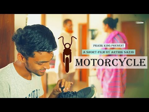 Motorcycle |  মোটরসাইকেল | Best Bangla Emotional Short Film | Prank King Entertainment