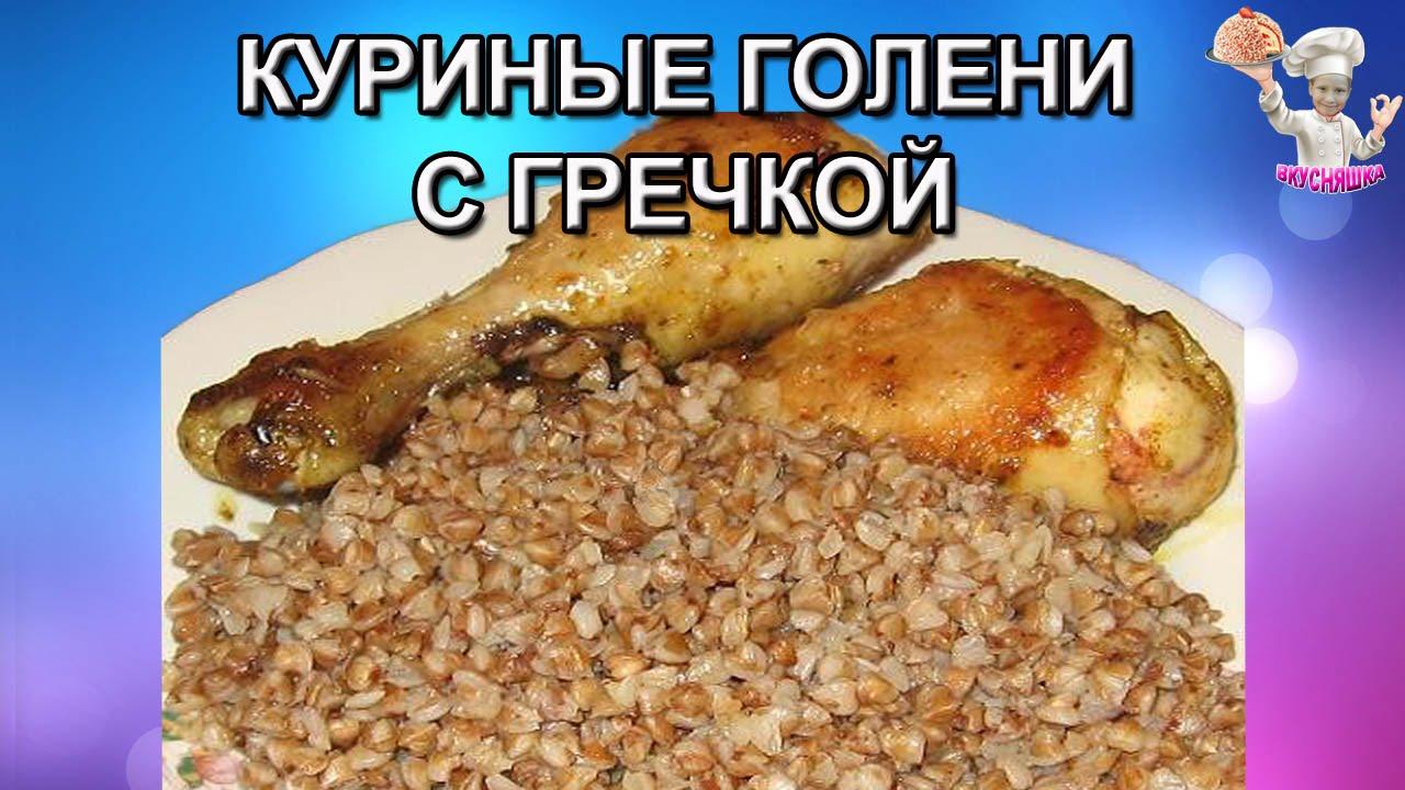 Голень в духовке с гречкой рецепт с пошагово