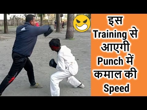Boxing Training | How To Incress Speed In Your Punch