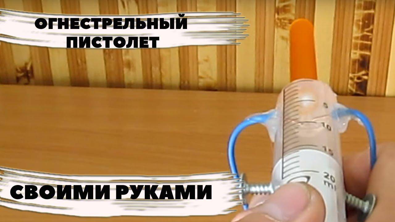 Как сделать в домашних условиях ствол