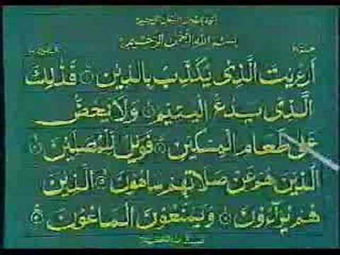 Learn Quran in Urdu 27 of 64