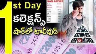 Amar Akbar Anthony MovieFirst Day Collectiona|Ravi Teja | Ileana | Srinu Vaitla | TTM