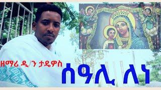 Ethiopian Orthodox Tewahedo Mezmur  (seali lene )BY Zemari D/n Tadewos Awugchew