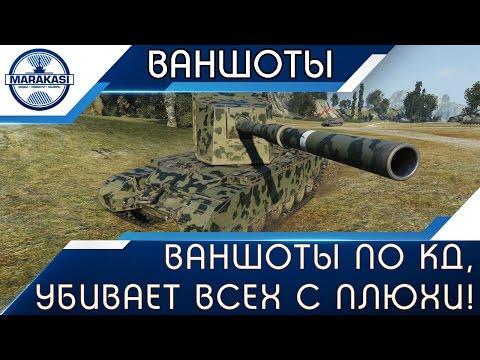 ВАНШОТЫ ПО КД, УБИВАЕТ ВСЕХ С ВЫСТРЕЛА! НЕВООБРАЗИМАЯ МОЩЬ!  World of Tanks