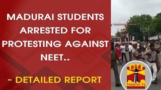DETAILED REPORT : Madurai students arrested for protesting against NEET   Thanthi TV