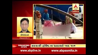 Chhotaudepur : woman born dead baby at Bodeli Hospital