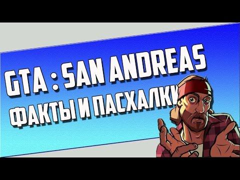 ИНТЕРЕСНЫЕ ФАКТЫ О GTA SAN ANDREAS