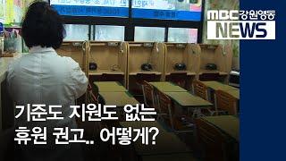 R)지원책 없는 학원 휴원 권고.. 어떻게?