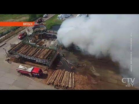 Крупный пожар на лесопилке в Витебске | Хроника ЧП