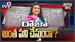 Political Mirchi: జబర్దస్త్ షోకి కాల్షీట్స్ ఇవ్వడం కష్టమన్న భావనలో రోజా..!